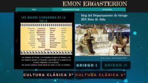 Blogs de Latín y Griego: Emon Ergasterion